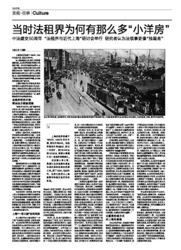 """东方早报_-_2014年5月29日_-_文化·往事_-_当时法租界为何有那么多""""小洋房"""""""